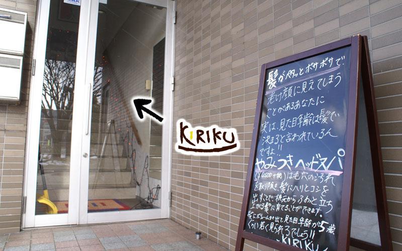三条市の美容室キリクへのアクセス
