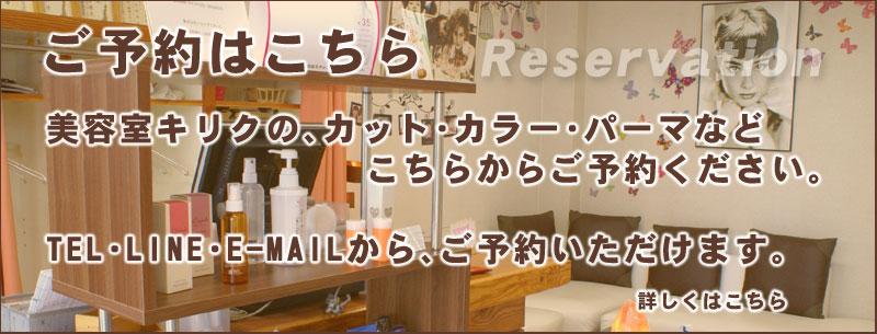 三条市の美容室キリクをネット予約