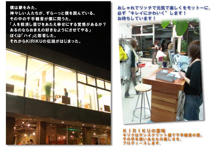 美容室KIRIKU(キリク)-お店の紹介